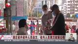 湖北省内省外人员返汉、省内人员离汉政策公布