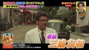 星期二惊喜[字]名家SP三浦佑太朗在本地国立首次没有预约的纯一茂DAIGO在月岛 11-26