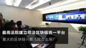 中国法院搭建司法区块链统一平台,最火的区块链,看法院怎么用?