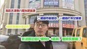 曾经大胡同入驻流产的建鑫城又招商了,据说周边每户都3.4套房!