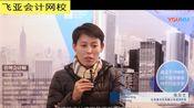 【飞亚会计网校】管理会计师MAT学员采访