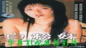 ■〖中国〗电影《白粉妹》;〔珠影、王氏影视业1994年联合出品〕