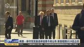 英国:保守党党首选举结果今将公布 新首相预计24日上任