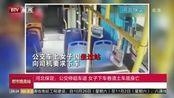 河北保定:公交停超车道 女子下车卷渣土车底身亡