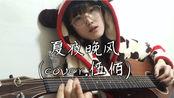 【卧室翻唱】夏夜晚风(cover.伍佰)