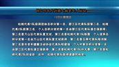 铜仁市东片区第七届老人运动会各项赛事圆满结束