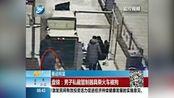 盘锦:男子私藏管制器具乘火车被拘