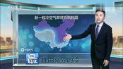 中央气象台:北方气温创下半年新低!11月11~13日天气预报
