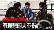 """《运动人生》第一期:董炯退役后成""""全职管家"""" 羽毛球成就残疾运动员"""