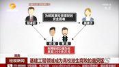 湖南通报4起高校主要领导干部严重违纪案