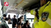 张家界:超员客车路遇警车核载19人实载28人 驾驶证记12分