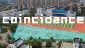 【吉林一中】抖肩舞 Coincidance at JiLin No.1 High School by:吉林一中团委学生会