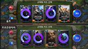 英雄联盟卡牌韩国主播B组邀请赛March2第四局