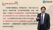 【2020年CPA·刘国峰】注册会计师 注会·会计-中华会计