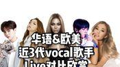 【欣赏向对比】vocal歌手是没有感情的炫技机器?中生代、新生代、超生代三代华语&欧美vocal歌手Live欣赏向对比。