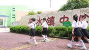 浙江省绍兴市柯桥区平水镇中心幼儿园