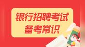 第一讲中国银行网申中的个人评价怎么填