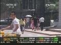 """[视频]""""淘""""来的实习鉴定:记者调查 大学毕业实习为何走捷径 20130726"""