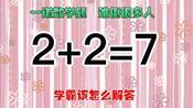经典奥数题:2+2=7怎样成立,很多人不会做,题目在网上火了