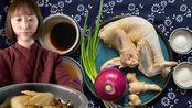 [4K] 广式豉油鸡/酱油鸡好吃有诀窍,做法简单,比饭店里的还好吃 | 中华美食 #12【文華露露】