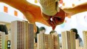 贷款买房:刚需注意这几个问题,可能省下十几万的利息