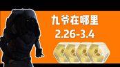 111【命运2】本周2.26-3.4 金装商人老九位置报告