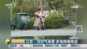 [国际财经报道]黑龙江伊春:大幅降温 最低气温近零下10℃
