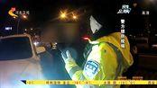 承德:男子醉驾遇查,竟把自己司机的驾照交给交警,妄图蒙混过关