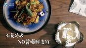 《素养时光》第33期:初秋微燥 石花冻+xo酱爆鲜支竹 鲜爽美味