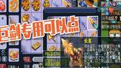 梦幻西游 抗揍10个160武器鉴定出了耐力魔力双加37+39的法系武器