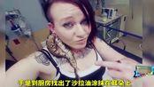 美国女子的宠物蛇卡住耳洞,不忍心杀蛇将割掉耳朵将其取出!