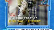浙江:女网红遛狗不拴绳 殴打孕妇致先兆早产