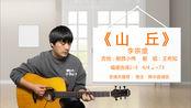 《山丘》李宗盛 酷音小伟吉他弹唱教学吉他自学教程