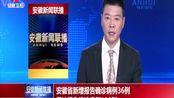安徽省新增报告确诊病例36例 累计报告确诊病例106例
