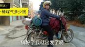 江西遂川:小伙骑车去充煤气,大家知道多少钱一桶吗?