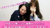 KuNi的反应TV | 和闺蜜一起看《创造101》第三次公演舞台(上)-《摩天轮的眼泪》《了不起》这是什么纯情偶像剧吗!!!
