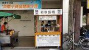 台北这家路边摊的紫米饭团, 味道真不错, 55台币一个, 好吃还不贵