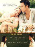 最美的时光 DVD版