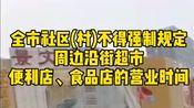 郑州发布通告:不得禁止租户返回小区 居民外出时间不再硬性规定