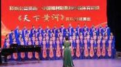 混聲合唱《難活不過人想人》山西省歌舞劇院附屬合唱團指揮陳艷明鋼伴劉強聲樂指導劉亞男