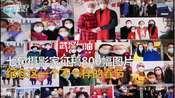 """【山西】七旬摄影家携团队征集800幅""""戴口罩""""图片 抗疫中显示众志成城!"""