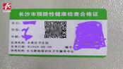 安保公司统一办理健康证遭员工质疑:缴纳80元直接拿证