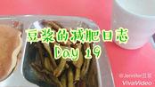 【豆浆的减肥日志】Day 19 晚饭744千卡也没觉得撑