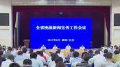湖南省统战新闻宣传工作会议召开:创新宣传方式、讲好统战故事