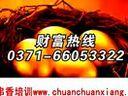 四川成都玉林串串香加盟_www.chuanchuanxiang.org