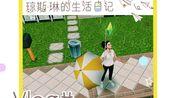 模拟人生畅玩版【琼斯·琳的生活日记#5