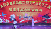 太和县教育系统2019年元旦文艺汇演暨素质教育成果展演.太和三中东校区隆重举办
