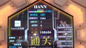 舞立方 10月新歌 Hann 99.99手元