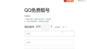 免费注册9位靓号QQ号