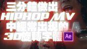 三分钟用AE做出HIPHOP MV 中经常出现的3D旋转字体效果